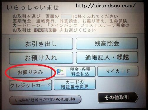 銀行ATM 現金振り込みのやり方【やさしく】時間や土日・手数料 ...