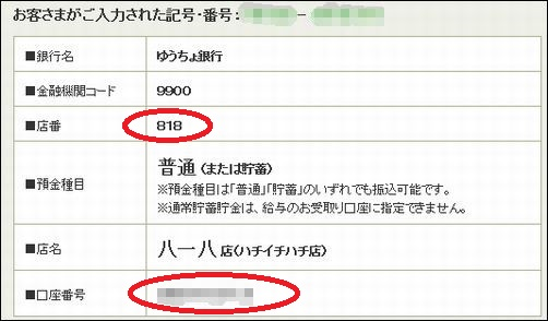 ゆうちょ 店番号 018