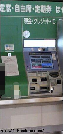 新幹線切符 買い方【やさしく】券売機・みどりの窓口で購入~自由指定席