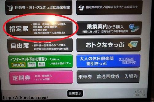 新幹線切符 買い方やさしく券売機みどりの窓口で購入自由指定席