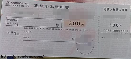 定額小為替 購入と郵送方法【やさしく】読み方・手数料も
