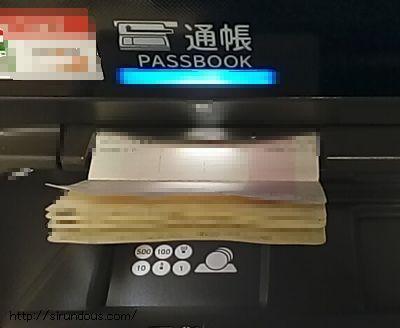 銀行 通帳 繰越 ゆうちょ