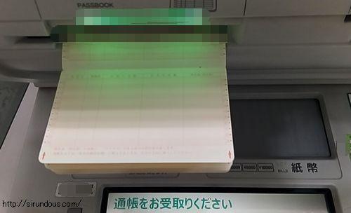 ゆうちょATM通帳だけ~引き出し・振込・預金やり方【くわしく】手数料は?