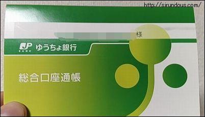 ゆうちょ銀行 918支店