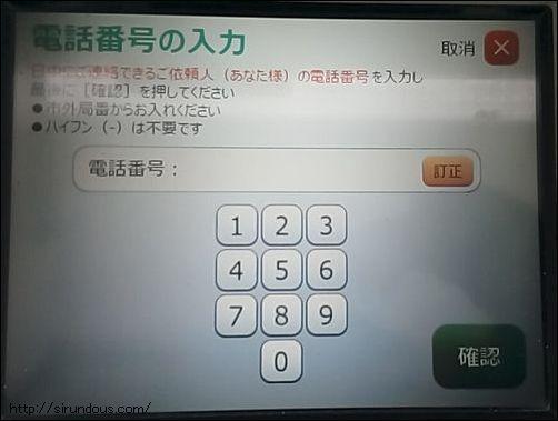 ゆうちょ atm 電話 番号 変更