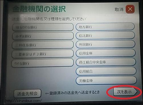 ゆうちょATMから他の銀行へ振込方法【基本から】手数料や土日 ...