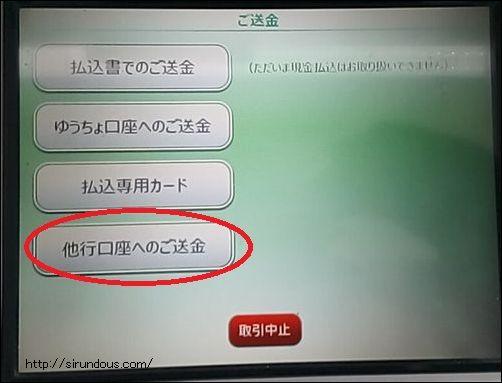 番号 電話 ゆうちょ 変更 atm