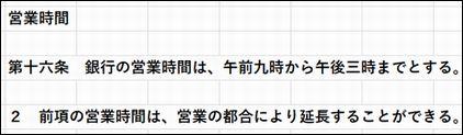 銀行窓口 営業時間 【まとめ】平日・土日祝・振込・引き出し入金他