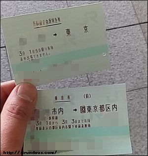 新幹線 乗車券・特急券とは何?【わかる】違いやなぜ2枚1枚か