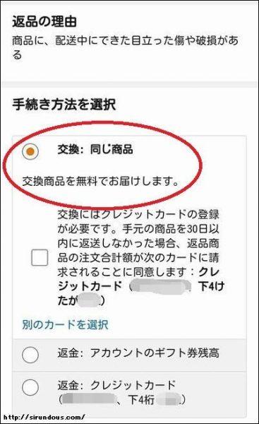 Amazon交換方法【やさしく】不良品の返送・いつ届く・送料も
